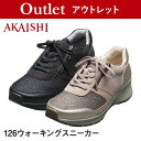 【アウトレット】【返品不可】【新商品】【AKAISHI公式通販】アーチフィッター126ウォ