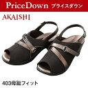 【スペシャルプライス】【返品不可】【AKAISHI公式通販】アーチフィッター403母趾フィ