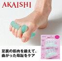 【AKAISHI公式通販】母趾用トゥパッド