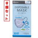 マスク 【9個セット】【在庫あり】プリーツ型 マスク 普通サイズ 30枚入り(270枚) アイリスオーヤマ