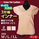 【グンゼ】3分袖 ゆったりスリーマー M・L・LL☆メール便2点まで190円配送可