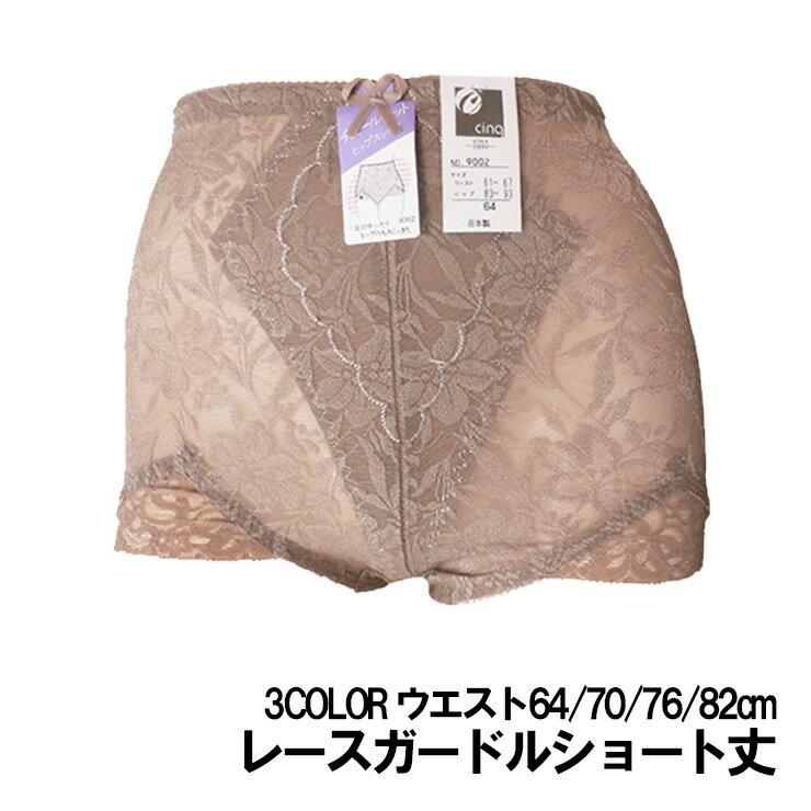 日本製 ストレッチ レース ガードル1分丈☆メー...の商品画像