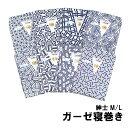 【1000】紳士 ガーゼ寝巻き 浴衣【柄おまかせ】送料590円