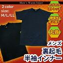 【黒と紺】メンズ 裏起毛 半袖 インナーM/L/LLカラー2色☆メール便164円配送可