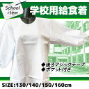 【so】うしろマジックテープ式 給食エプロン☆メール便190円配送可