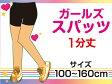 ショッピングスパッツ 【6001】ガールズ スパッツ 1分丈(100〜160cm)メール便2点108円