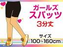 【6003】ガールズ スパッツ 3分丈(100〜160cm)☆メール便1点108円/3点まで164円