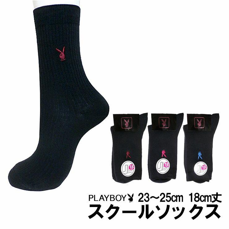 プレイボーイ ソックス 18cm丈(ネイビー)☆メール便3点まで190円配送可
