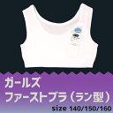 【sh35-501】【胸部分2重布】ガールズファーストブラ140/150/160cm☆メール便2点まで164円