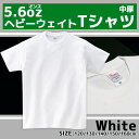 白(ホワイト)厚地 子供Tシャツ☆メール便配送1点は164円/2点は270円(ネコポス)可