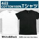 子供無地Tシャツ(白/黒)130〜160cm【メール便2点まで164円配送可】