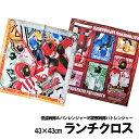 ルパンレンジャーvsパトレンジャー ランチクロス 2柄☆メール便10枚まで190円配送可