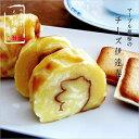 かまぼこ 「チーズ伊達巻」 ギフト お取り寄せ 小田原かまぼこ発祥の店うろこき おいしいかまぼこ