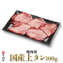 ショッピング肉 国産上タン 焼き肉用 100g 鳥取牛 上タン 牛タン 鳥取県産牛