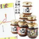 肉味噌 ギフト 送料無料 赤マルソウ 沖縄肉みそ食べ比べ6個セット(3種類)