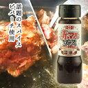 ステーキソース ピパーチ 醤油 赤マルソウ 沖縄 スパイス ヒハツモドキ 赤マルソース