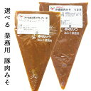 【送料無料】沖縄豚肉みそ うま辛 選べる1パック業務用500g 肉味噌 ご飯のお供 赤マルソウ 肉み