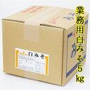 白みそ 業務用 送料無料 5kg 赤マルソウ沖縄 味噌 白味噌 米みそ