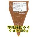 赤マルソウ 沖縄豚肉みそうま辛 あんだんすー 業務用 500g ご飯のお供 油味噌 豚肉みそ 豚味噌 おにぎりの具