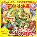 赤マルソウ ゴーヤーチャンプルーがこれ一つで簡単に作れる!!らくちんちゃんぷるーごーやー(袋)[便利][たれ][味付][チャンプル][ちゃんぷる][沖縄][素][ちゃんぷるーの素][簡単][ゴーヤー][ゴーヤ][沖縄料理][沖縄料理 レシピ][レシピ]