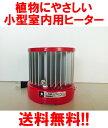 【送料無料】小型温室用パネルヒーター!増設用 パネルヒーターSP-150