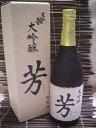東北泉 高橋酒造 大吟醸 芳(かおり)720ml【日本酒花見0308】1025秋祭10