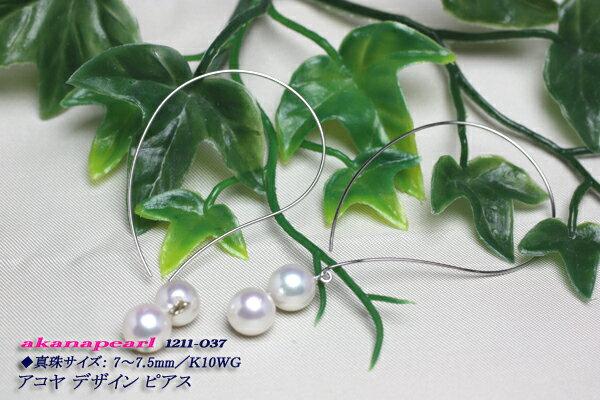 アコヤデザインピアス【送料無料!※メール便使用】 ☆1211-037☆ホワイトピンク・ホワイトピンクグリーン系アコヤ7~7.5mmのデザインピアスです。