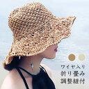 麦わら帽子 ペーパーラフィア むぎわら帽 ワイヤ入り つば広い レディース 女性 夏 海 リゾート 可愛い 大きい 折畳み 調整可能 日焼け止め ハット