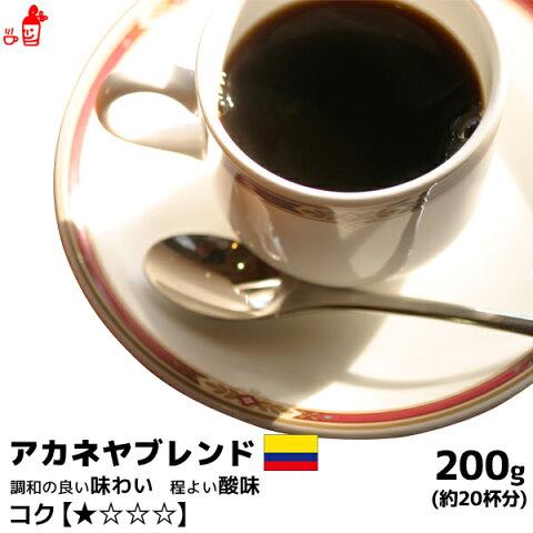 アカネヤブレンド 200g コーヒー豆 コーヒー粉 珈琲豆 珈琲粉 コーヒー豆 コーヒー粉 内祝い お歳暮 プレゼントなどのギフトにオススメ   コーヒー豆 コーヒー粉