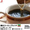 ショッピングコーヒー 朝のコーヒーブレンド 200g コーヒー豆 コーヒー粉 珈琲豆 珈琲粉 コーヒー豆 コーヒー粉 内祝い お歳暮 プレゼントなどのギフトにオススメ | コーヒー豆 コーヒー粉