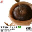ショッピングお歳暮 ブラジル・サントス 200g コーヒー豆 コーヒー粉 珈琲豆 珈琲粉 コーヒー豆 コーヒー粉 内祝い お歳暮 プレゼントなどのギフトにオススメ | コーヒー豆 コーヒー粉