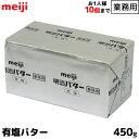 明治 meiji 業務用バター 有塩 450g お1人様20...