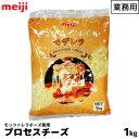 明治 meiji 業務用プロセスチーズ 1000g(1kg) とろけるやわらかモザレラ 冷めてもやわらかい モッツァレラチーズ 【この商品は冷蔵便の為、追加送料324円が掛かります】