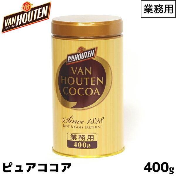 VAN HOUTEN バンホーテン 業務用ココア 400g ピュアココア 純ココア 製菓用【賞味期限2019年4月】