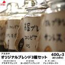 オリジナルブレンド 3種お試しセット 400g×3個 コーヒー豆 コーヒー粉 珈琲豆 珈琲粉 コーヒー豆 コーヒー粉 内祝い お歳暮 プレゼントなどのギフトにオススメ | コーヒー豆 コーヒー粉