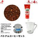 ベトナムコーヒーセット2 フィルター コーヒー粉 珈琲粉 ベトナムコーヒー粉 フレーバーコーヒー フ...