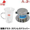 ベトナムコーヒー 耐熱グラス3(240ml)とステンレスドリ...