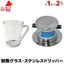 ベトナムコーヒー 耐熱グラス1(235ml)とステンレスドリ...
