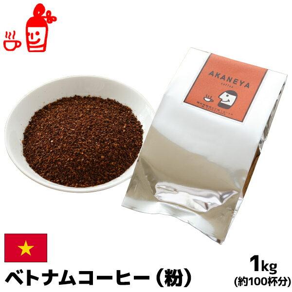 ベトナムコーヒー粉 1000g コーヒー粉 珈琲...の商品画像
