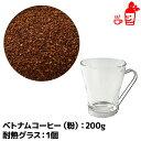 ベトナムコーヒー粉200gと耐熱グラス1(235ml)のセッ...
