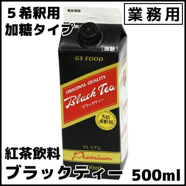 GSブラックティー 加糖タイプ 5倍希釈用濃厚紅茶 業務用 500ml セイロン紅茶 プレミアム 内祝い お歳暮 プレゼントなどのギフトにオススメ