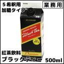 GSブラックティー 加糖タイプ 5倍希釈用濃厚紅茶 業務用 ...