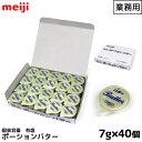 明治 meiji 業務用バター 有塩 7g 40個入り ポーションバター【この商品は冷蔵便の為、追加送料324円が掛かります】