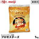 明治 meiji 業務用プロセスチーズ 1000g(1kg) 10個セット 計10kg とろけるやわらかモザレラ 冷めてもやわらかい モッツァレラチーズ