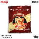明治 meiji 業務用プロセスチーズ 1000g(1kg) とろけるやわらかゴーダ チーズフォンデュにオススメ
