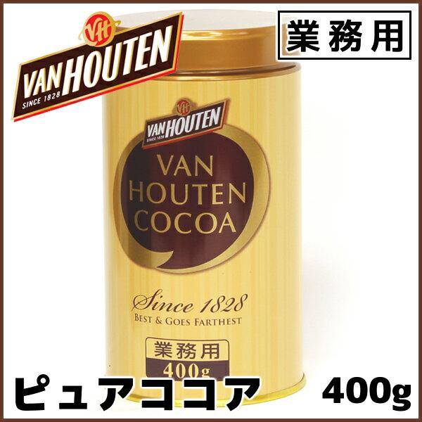 VAN HOUTEN バンホーテン 業務用ココア 400g ピュアココア 純ココア 製菓用