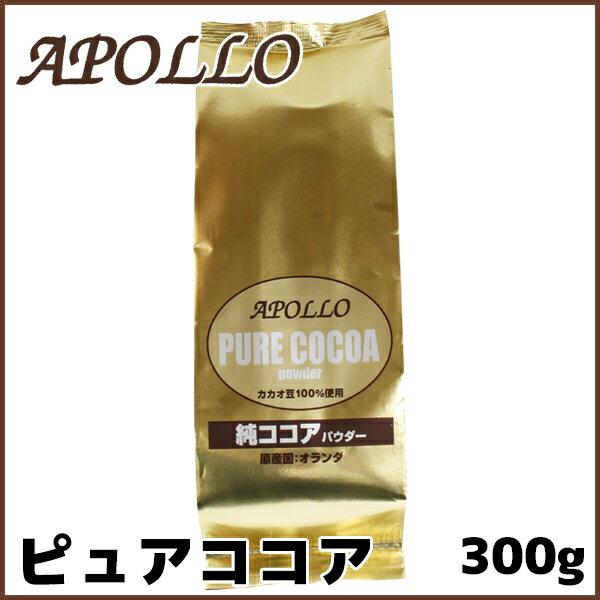APOLLO アポロ ピュアココア 300g 純ココアパウダー 製菓用