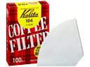 [Karita coffee filter paper] enzyme bleaching filter paper 104 (100 pieces case) [coffee article (coffee article)] [mail order, sale, shop, shop] [easy ギフ _ packing] [coffee( こーひー] 】 [RCP]