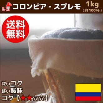 哥倫比亞掌門人 1000 g 咖啡豆咖啡粉咖啡豆咖啡粉咖啡豆咖啡粉方位祝我尋求禮品,如禮品推薦 | 咖啡豆和咖啡粉