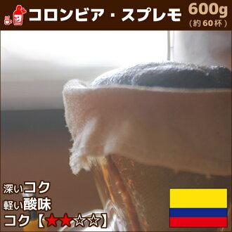 哥倫比亞掌門人 600 g 咖啡豆咖啡粉咖啡豆咖啡粉咖啡豆咖啡粉方位祝我饋贈禮品,如禮品推薦 | 咖啡豆和咖啡粉